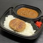CURRY KOBACHAN - 料理写真:ハンバーグカレー(持ち帰り)
