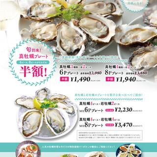 【5/12~5/25】生牡蠣3種6個、4種8個プレート半額♪
