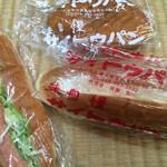 サイトウパン店 - カレーパンとソーセージパンとホイップパンだった気がする…