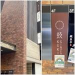 GINZA KUKI - 雑居ビルの4Fです。