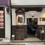 神保町 黒須 -