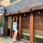 四川担々麺 赤い鯨 - 店頭