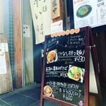 四川担々麺 赤い鯨 - テイクアウトもやってます!