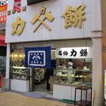力餅食堂 - 大きな杵のロゴが印象的!