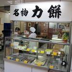 力餅食堂 - 食堂の店頭で、人気の餅菓子。