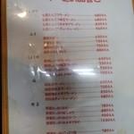 七星 - 麺メニュー