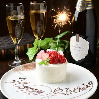 誕生日などお祝いに♪ケーキが付いた「記念日プラン」をどうぞ