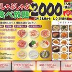 オール 299円 雅 -