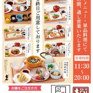 11:30~20:00でランチメニュー・単品料理にて営業中!