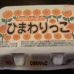 ひまわりの丘 - こちらの卵が使用されています。