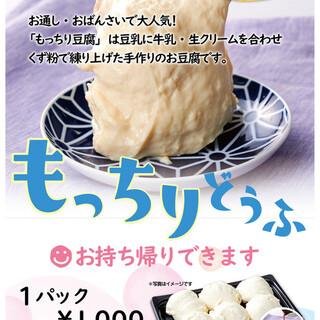 もっちり豆腐のテイクアウト始めました♪