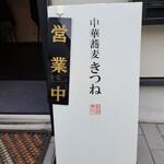 中華蕎麦 きつね - A看板