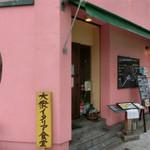 大衆イタリア食堂 アレグロ 天満店 -