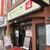 麺ダイニング 福 - 店の外観