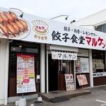 餃子食堂 マルケン - お店外観