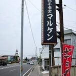 餃子食堂 マルケン - 道端の看板