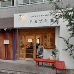 ミカヅキ堂 -
