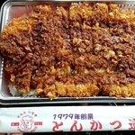とんかつ道場 - 料理写真:名物とんかつ弁当 税込600円