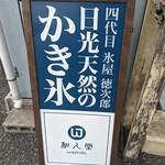 四代目氷屋徳次郎 日光天然のかき氷 和人堂 -