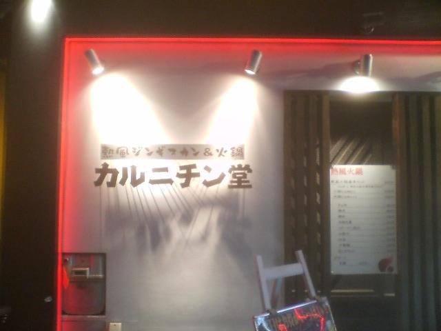 カルニチン堂 浦和店