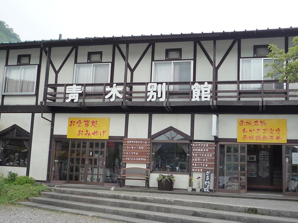 青木旅館別館