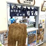 河内屋蒲鉾 - 料理写真: