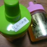 鎌倉はちみつ園 - 私はしろつめ草とあかしやを。。