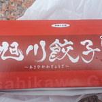 餃子のぽん - 餃子