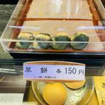 西村清月堂 - 料理写真: