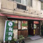 台湾客家料理 新竹 -