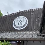 青竹手打ちラーメン 麺や 大山 - 看板もロゴが新しくなってました。