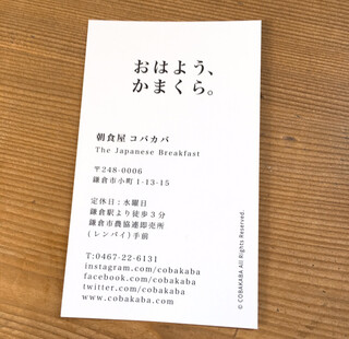 朝食屋コバカバ -