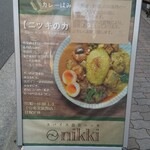 スパイス食堂 ニッキ -