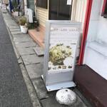 行徳ビリヤーニーハウス - 店外2