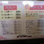 15138089 - 店内メニュー