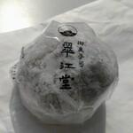 翠江堂 - 苺大福