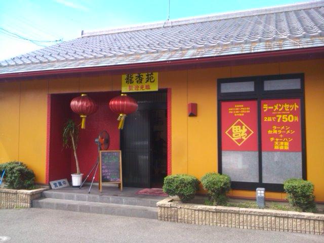 台湾料理龍香苑