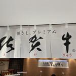 肉処 天穂 - (西武池袋本店「お食事ちゅうぼう」)