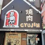 焼肉 GYUJIN -