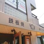 ゆうき亭 - 店舗外観