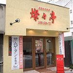 燦々亭 平野町店 -