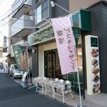 横浜スコーンクラブ - 横浜スコーンクラブ