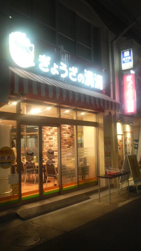 ぎょうざの満洲 JR野田駅店