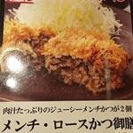 Tonkatsukagurazakasakura - メニュー