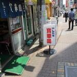 寳華園 - 一部が割れた看板は、町中華の勲章。