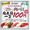 町田肉寿司 - 料理写真:6月期間限定!