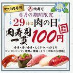 町田肉寿司 - 6月期間限定!