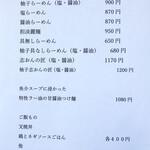 淡麗拉麺 志おん - 店舗前のメニュー表