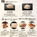 淡麗拉麺 志おん - 客席の麺とチャーシュー説明書き
