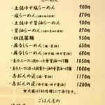 淡麗拉麺 志おん - 客席のメニュー表